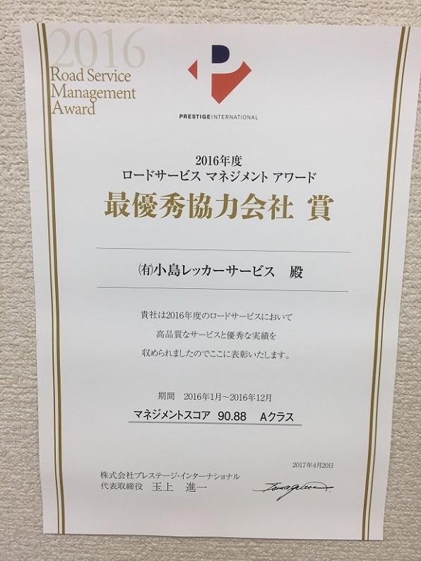 2017年ロードサービス全国大会賞状